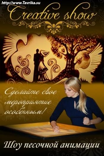 """Творческая студия """"CREATIVE SHOW"""""""