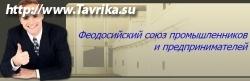 Феодосийский союз промышленников и предпринимателей