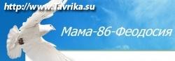 """Феодосийская городская общественная экологическая организация """"Мама-86 Феодосия"""""""