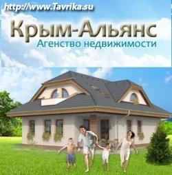 Агентство недвижимости ООО Крым-Альянс