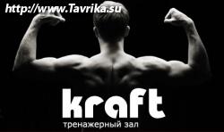 Тренажерный зал KRAFT