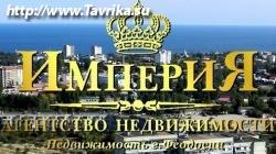 """Центральное агентство недвижимости """"Империя"""""""