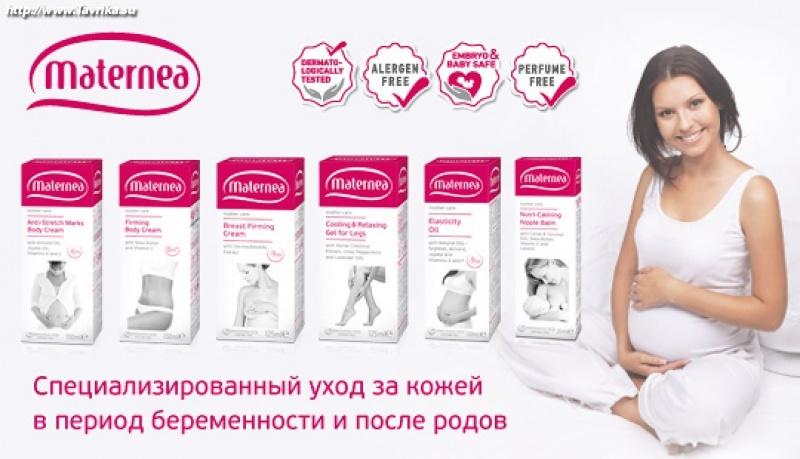 Косметика для беременных в кирове