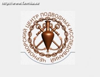 Черноморский центр подводных исследований