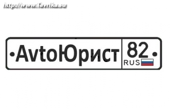 Avto Юрист 82 RUS