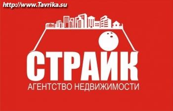 "Агентство недвижимости ""Страйк"""