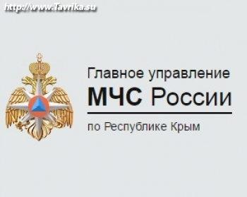 Главное управление МЧС России в АРК