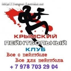Крымский Пейнтбольный Клуб