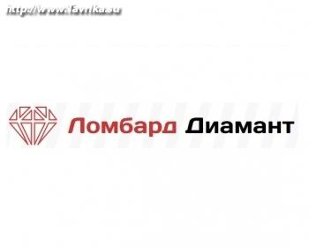 """Ломбард """"Диамант"""" (пер Пионерский 2)"""