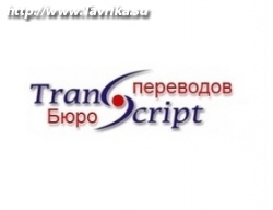 """Бюро переводов """"TranScript"""" (Транскипт) (Лизы Чайкиной 1)"""