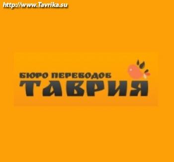 """Бюро переводов """"Таврия"""""""