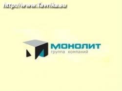 """Коммунальное предприятие """"Монолит Комфорт"""" (Ростовская 19а)"""