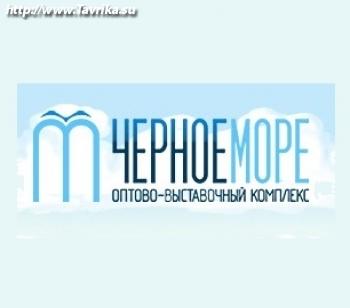 """Оптово-выставочный комплекс """"Черное Море"""""""
