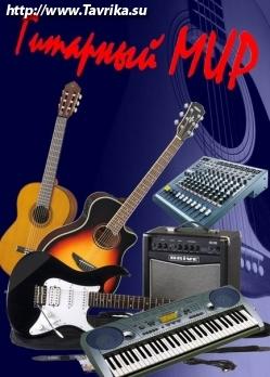 """Музыкальный салон """"Гитарный мир"""""""