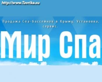 """Компания """"Мир Спа"""" (ООО """"Ювента Груп Крым"""")"""