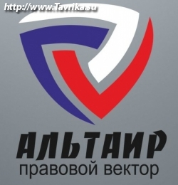 """Компания """"Правовой Вектор Альтаир"""""""