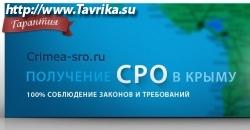 СРО Крым