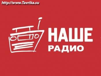 "Радиостанция ""Наше Радио"" (91.1МГц)"