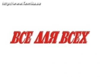 """Газета объявлений """"Все для всех"""""""