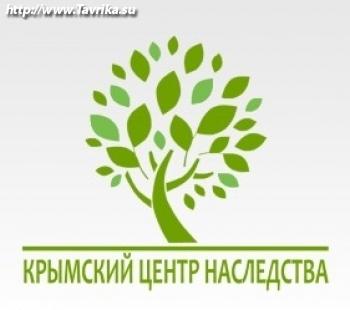 Крымский центр наследства
