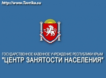 """Территориальное отделение """"Центр занятости населения"""" в Симферопольском районе"""