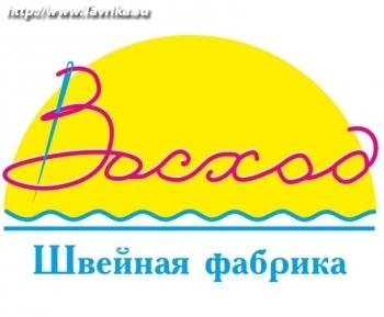 """Швейная фабрика """"Восход"""""""