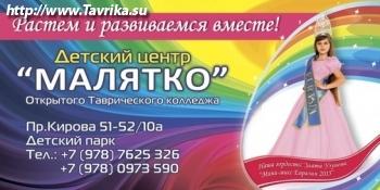 """Детский центр """"Малятко"""""""