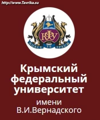 Крымский федеральный университет имени В.И.Вернадского