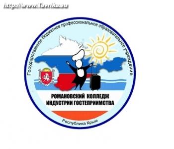 Романовский колледж индустрии гостеприимства