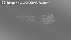 """ООО """"Новый Альянс Крыма"""""""