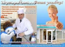 """Стоматология """"DentaPlus"""""""