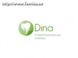 """Стоматологическая клиника """"Дина"""""""