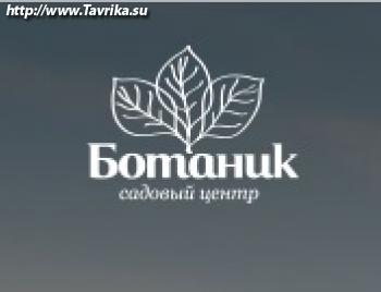 """Садовый центр """"Ботаник"""""""