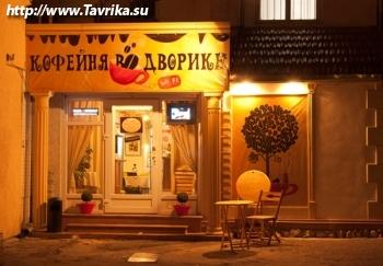 """Кафетерий """"Кофейня во дворике"""""""