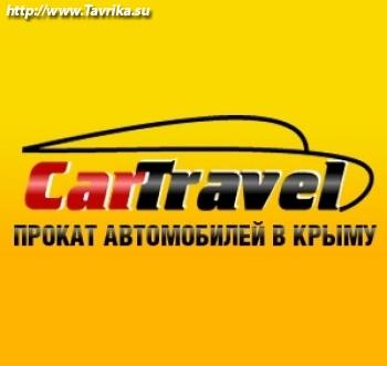 """Автопрокат """"CarTravel"""""""