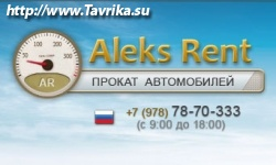 """Автопрокат """"Aleks Rent"""" (Алекс Рент)"""