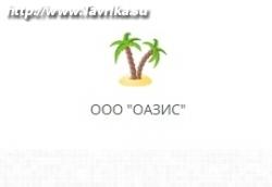 """Фирма """"Оазис"""""""
