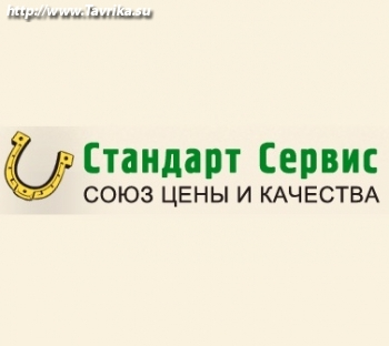 "Компания ""Стандарт-Сервис"""