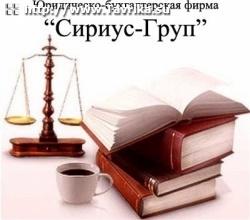 """Юридическо-бухгалтерская фирма ООО """"Сириус-Груп"""""""