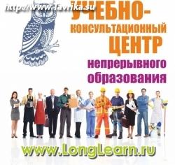 Учебный центр непрерывного образования