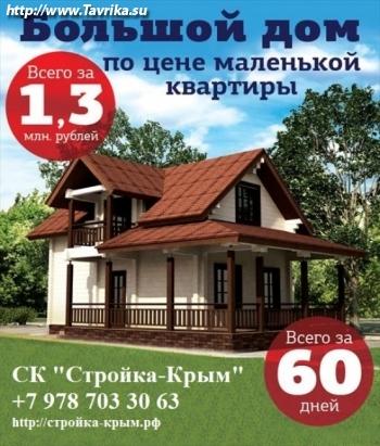 """Строительная компания """"Стройка-Крым"""""""