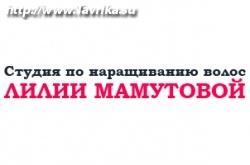 Студия по наращиванию волос Лилии Мамутовой