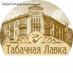 """Магазин """"Табачная лавка"""" (Александра Невского 7)"""