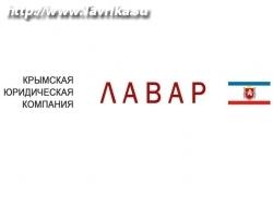 """Юридическая компания """"Лавар"""""""