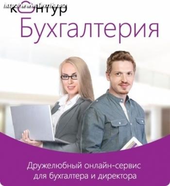 Электронная бухгалтерия