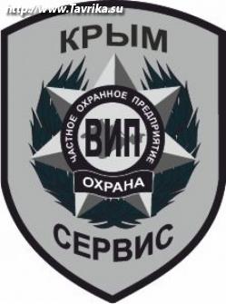 """Частное охранное предприятие """"Крым-Вип-Сервис"""""""