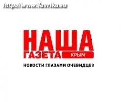 """""""Наша Газета"""""""