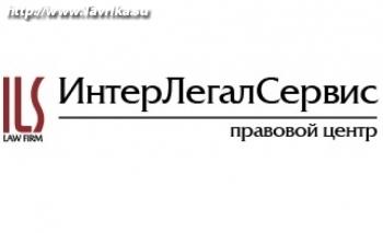 """Правовой центр """"ИнтерЛегалСервис"""""""
