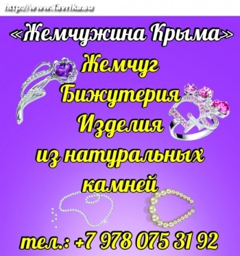 """Магазин бижутерии """"Жемчужина Крыма"""""""