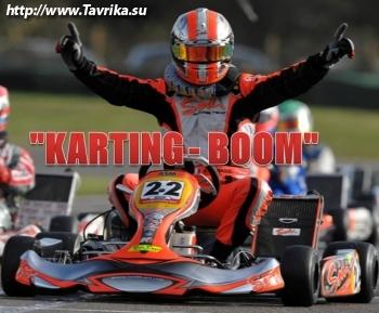 "Картинг-центр ""Karting-Boom"""